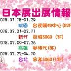 櫻花背景2018