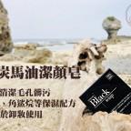 花瓶岩黑石